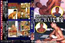 TEQUILA DVD SELECTION(6) BIG BATな饗宴