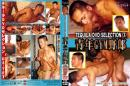 TEQUILA DVD SELECTION(7) 青年GYM野郎